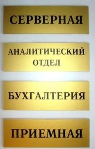 lдверные таблички