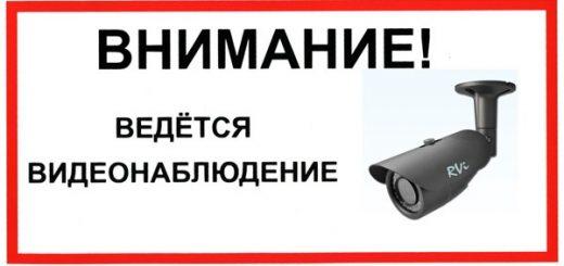 табличка внимание ведёся видеонаблюдение