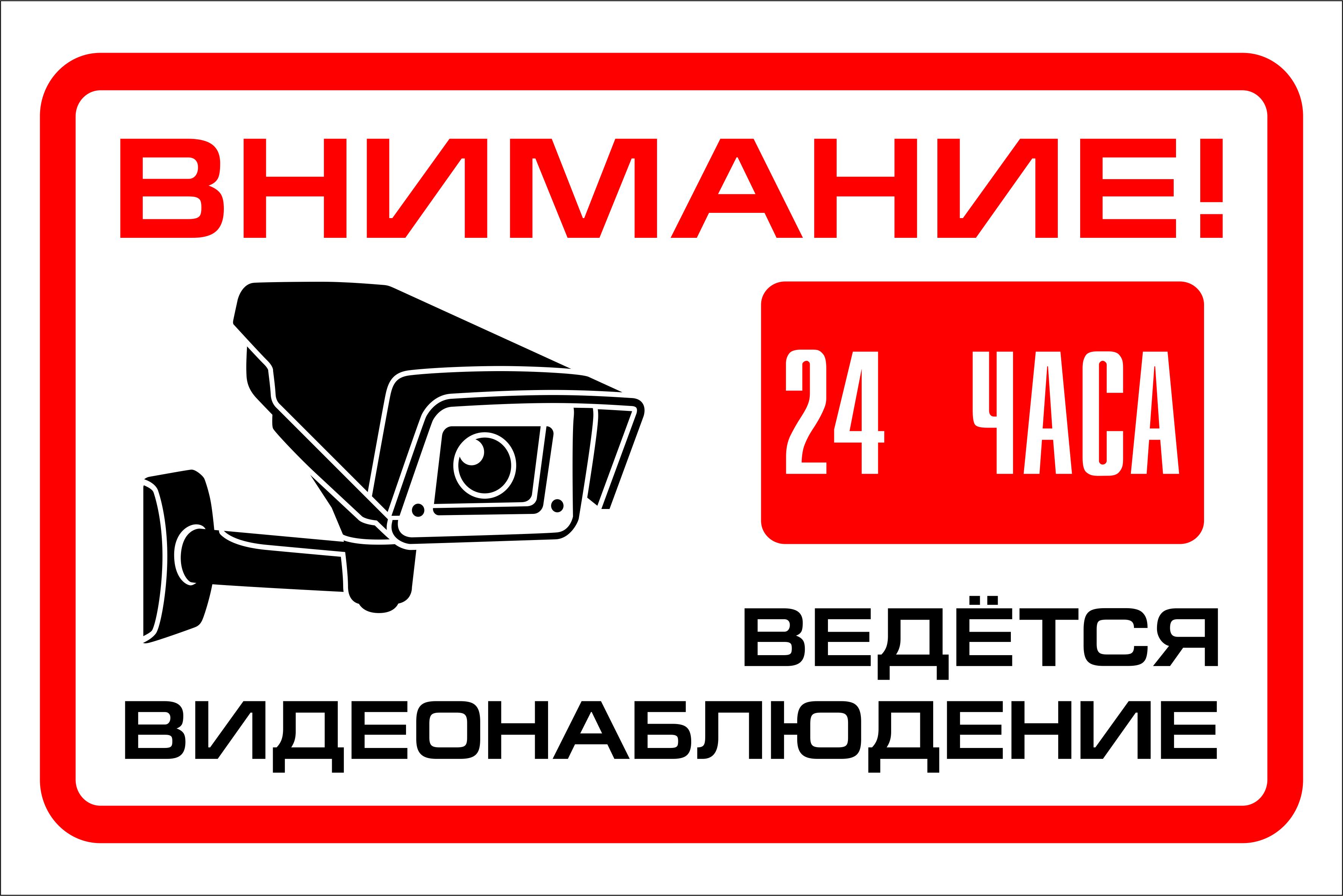 🛠 таблички внимание видеонаблюдение / новости / видеонаблюдение.
