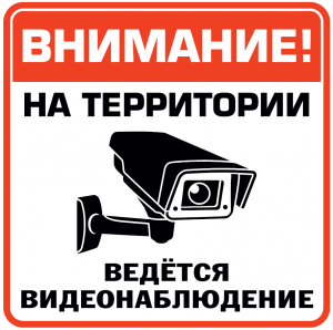 na-terrirorii_vedetsia_videonabliudenie