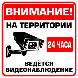 табличка видеонаблюдение 24 часа