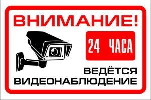 табличка_ведется_видеонаблюдение