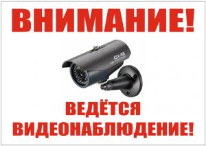 табличка_внимание_ведется_видеонаблюдение