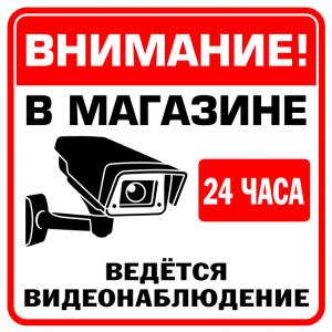 наклейка в магазине ведется видеонаблюдение