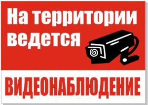 на-террирории_ведется_видеонаблюдение
