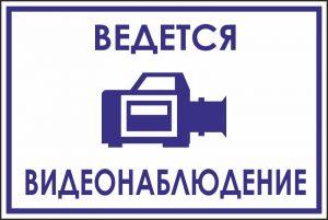 наклейка видеонаблюдение