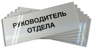 изготовление табличек Москва