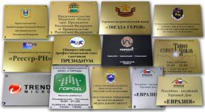 Изготовление табличек на дверь кабинета Москва