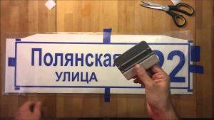адресная табличка на дом своими руками
