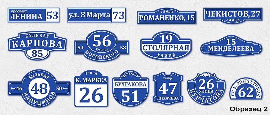 адресные таблички на дом