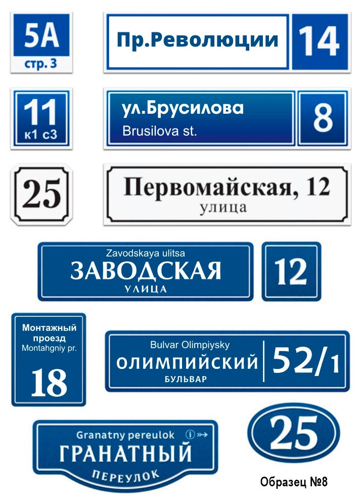 изготовление номеров табличек
