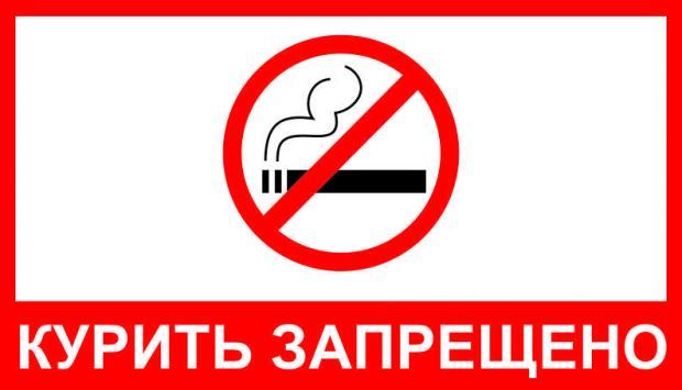 Таблички Курить запрещено