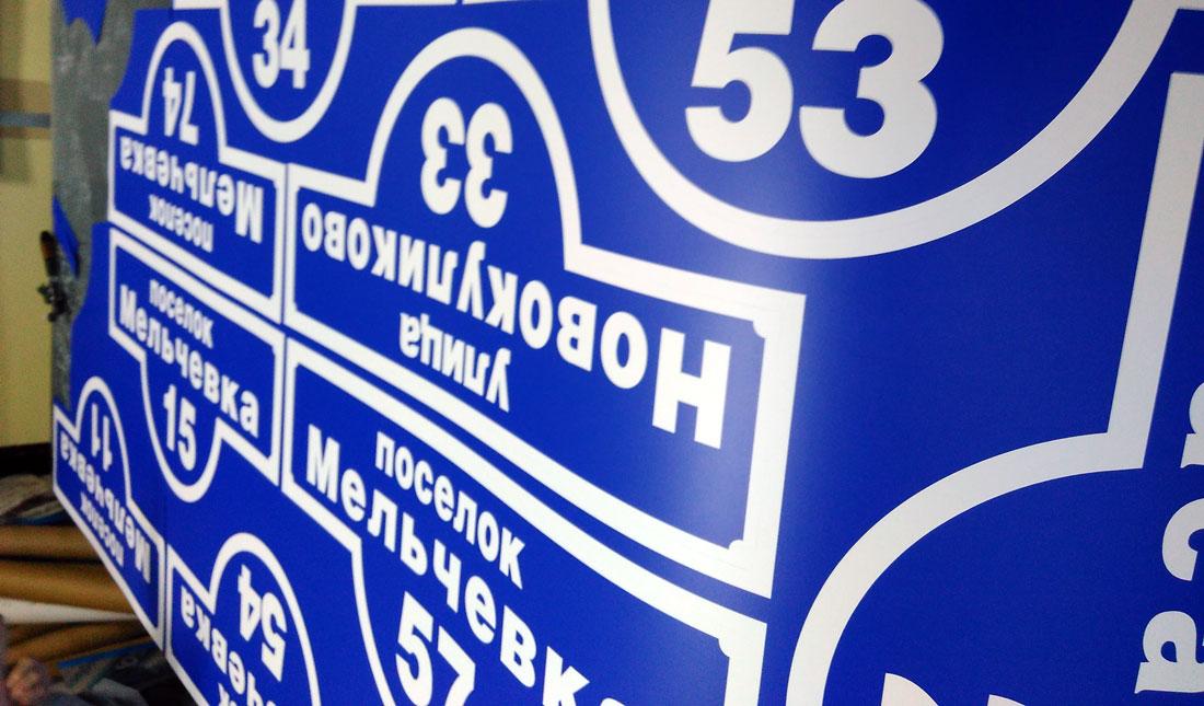 табличка_на_дом_размеры